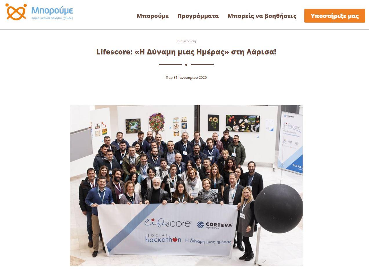 """το """"Μπορούμε"""" για το Social Hackathon της Λάρισας"""