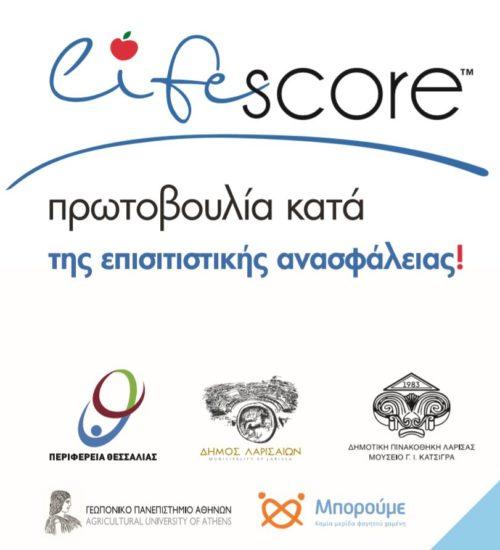 Η Περιφέρεια Θεσσαλίας για το LifeScore