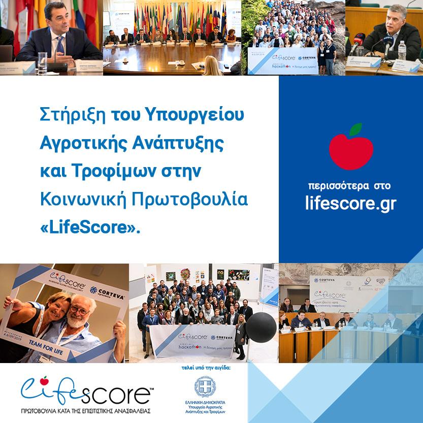 Υπό την αιγίδα του υπουργείου Αγροτικής Ανάπτυξης το LifeScore!